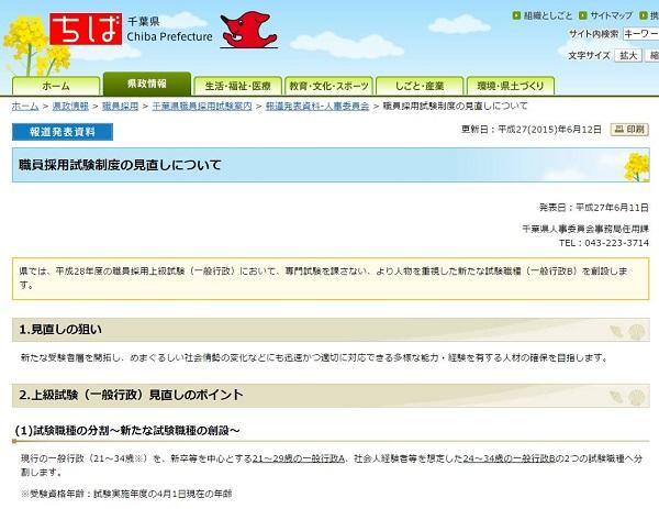 千葉県が専門試験免除の「プレゼン面接」コースを創設 社会人が公務員を目指しやすくなるかも