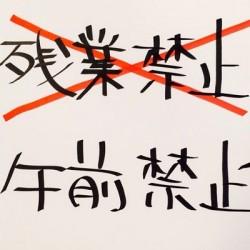 「午前禁止」で生産性もアップ!?