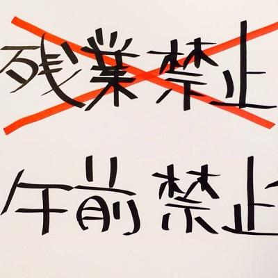 「残業よりも午前中の仕事を禁止した方がいい」 若新雄純氏が朝型勤務批判、「フリーAM」制度を提唱