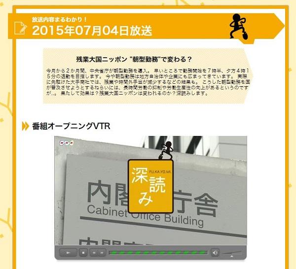 NHKが「ポジティブ社畜」の危険性を指摘 会社に飼い馴らされてるのに自分に酔って長時間労働