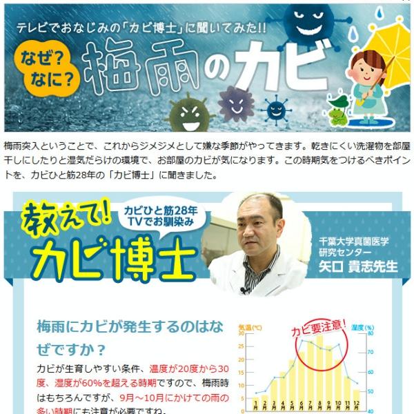 日本の「おそうじ本舗」に中国巨大家電メーカーが接触 中国人識者は「パクられリスク」を指摘