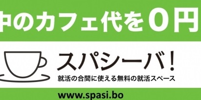 面接前の「時間つぶし」を涼しい会議室で 就活生なら「スパシーバ!」を無料で使える
