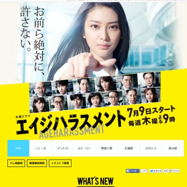 武井咲の新ドラマ「エイジハラスメント」で考える 若くてキレイは「女のスキル」なのか?