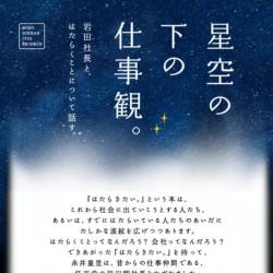 糸井氏との傑作対談「星空の下の仕事観。」