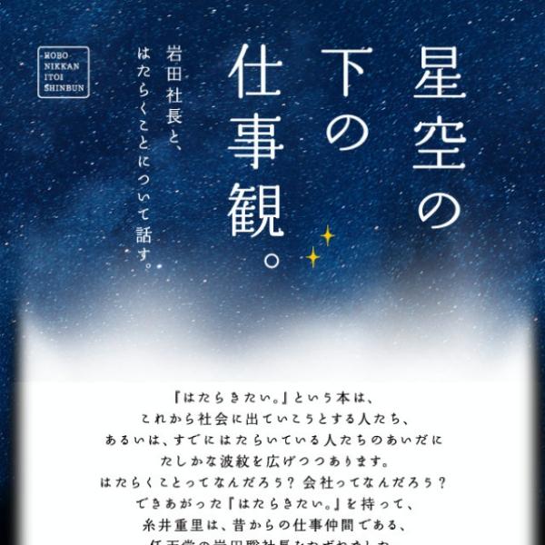 任天堂・岩田聡社長の「仕事観」――自分のコピーがあと3人いればいいのに、なんて傲慢な考えだった