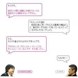 連続対談「社長に学ぼう!」