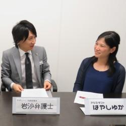 岩沙弁護士(左)とニコ生初登場のはやしゆか