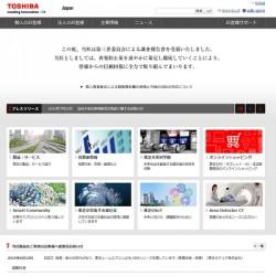 東芝企業サイト