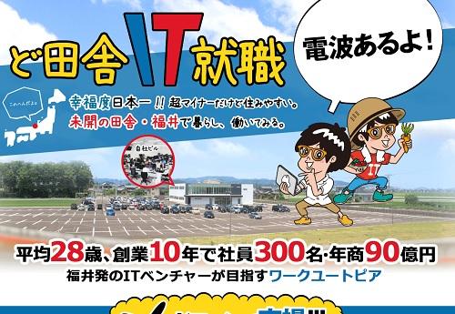 都会の満員電車よ、さらば! 福井のベンチャーが「ど田舎IT就職」でエンジニア大募集
