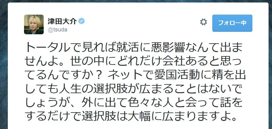 「デモ参加は就活で不利」に津田大介氏がコメント 「トータルで見れば悪影響なんて出ない」