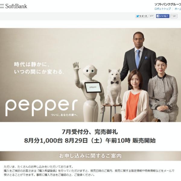 残業歓迎、月給5.5万円の派遣社員 人型ロボット「ペッパー」は人間の仕事を奪うのか?