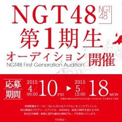 NGT48オーディションサイト