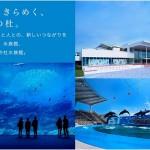 「仙台うみの杜水族館」のウェブサイトより