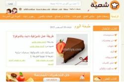 アラビア語サービスをクックパッドが買収