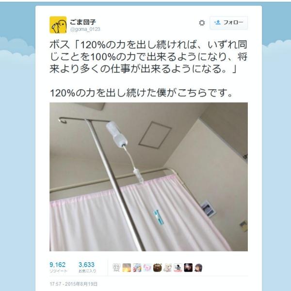 上司から「120%の力を出し続けろ」と求められた部下 病院のベッドから点滴の様子を投稿