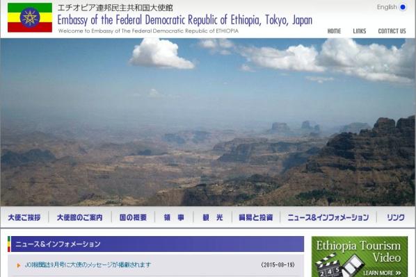 急成長する東アフリカのエチオピアが「中国サイコー!」と絶賛する理由