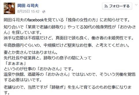 「『跡継ぎ』を生んで育てるのもお仕事になります」 岡田斗司夫の紹介求人が「ゲスすぎる」と物議を醸す
