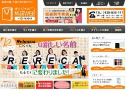 オリジナル紙袋WEB by RERECA