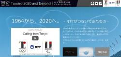 NTTは公式エンブレムを使っていた