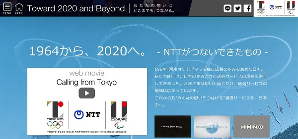 東京五輪「佐野」エンブレムが使用中止に パートナー企業のほとんどはすでにサイトから撤去済み