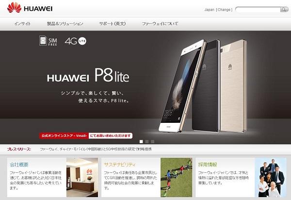 中国企業のファーウェイ、半年ごとにCEOを交代させる「輪番制」を採用中