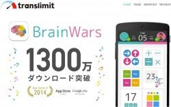 0907_brainwars