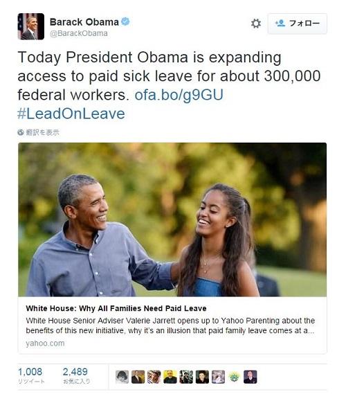 労働者が歓喜! 有休制度のない米国で「病欠を有給に」オバマ大統領が発令