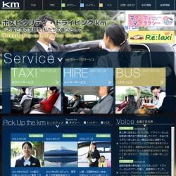 「km」のウェブサイトより