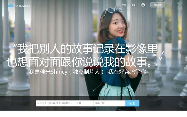フェイスブック社が中国人従業員を解雇 観光客を引き連れ、無料の社員食堂で食べ放題