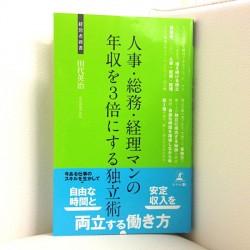 田代英治著『人事・総務・経理マンの年収を3倍にする独立術』(幻冬舎)