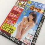 9月18日発売の「フライデー」(講談社)