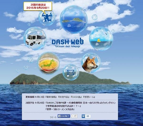 漢気あふれるTOKIOに「就職したい」の声 無人島生活に耐えられる覚悟が必要か