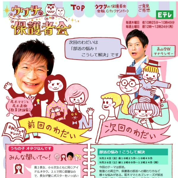 尾木ママが「オタクな子どもたち」に理解示す 「人間は基本的にグロいものが好き」