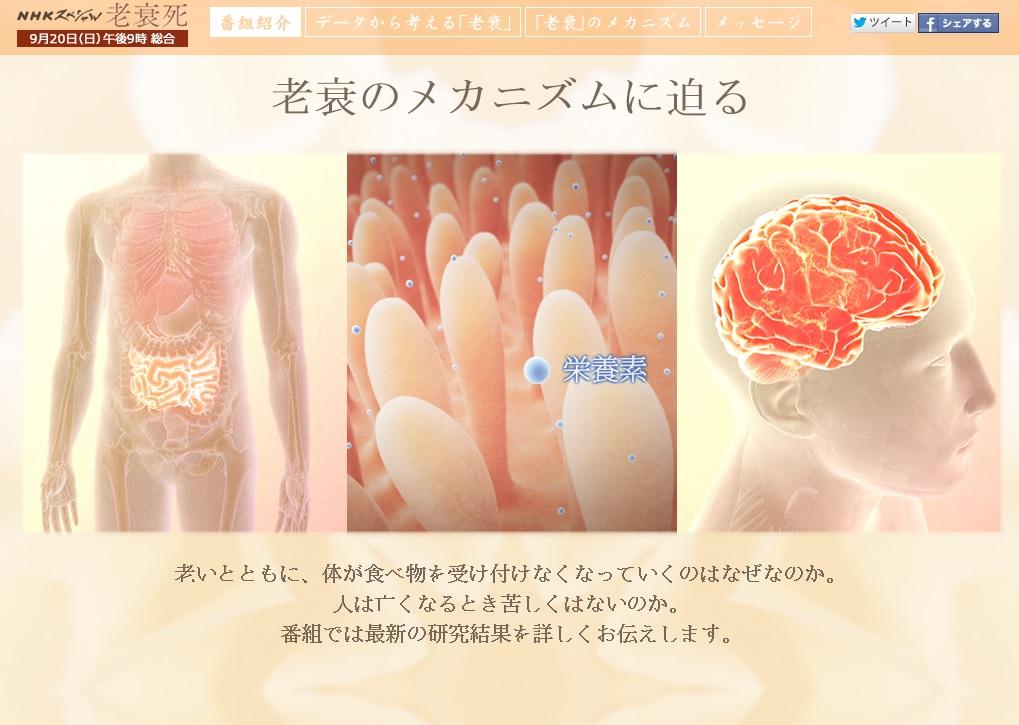 「多くの人が最後の数日は苦しまずに亡くなっている」 NHK「老衰死」特集に救われる