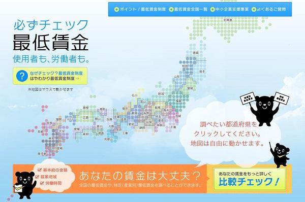 東京・神奈川で初の900円台 最低賃金の引き上げに「バイトの時給上がった」と喜びの声