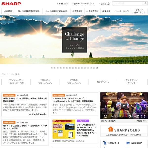 シャープは日本の大企業の象徴 「社員に優しすぎて切らない。断腸の思いで切ったら遅すぎた」