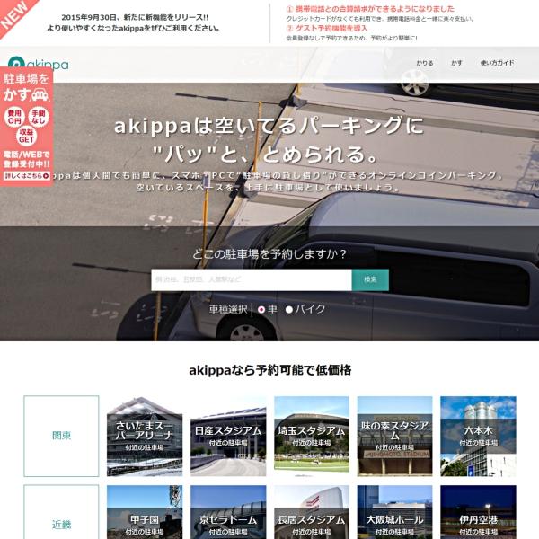 個人宅の駐車場を貸し出す新サービスも 日本に「シェアリング・エコノミー」の波が来た