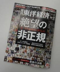 「週刊東洋経済」(2015年10月17日号)