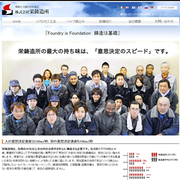 アフリカや中東の難民を受け入れる日本企業 イラン人「日本での難民のイメージ変えたい」