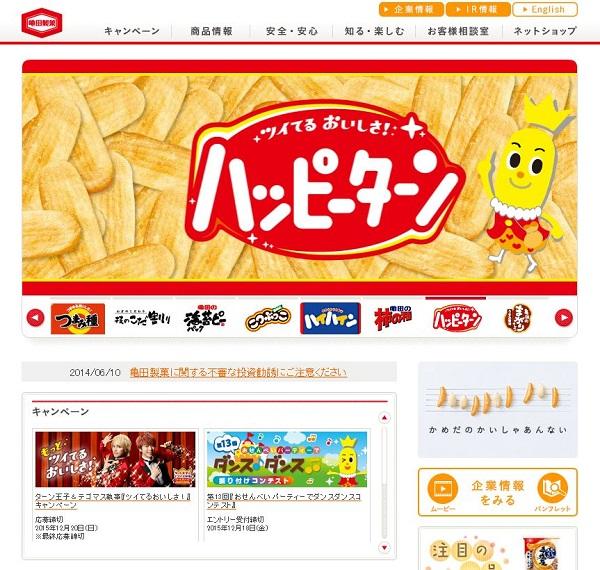 ハッピーターンの亀田製菓が「ハッピーリターン制度」 育児や介護で退職しても職場に戻りやすく