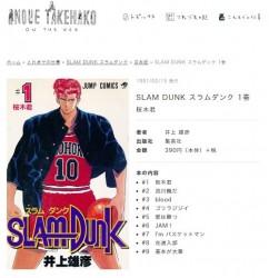 中国で大人気だったという「SLAM DUNK」(画像:INOUE TAKEHIKO ON THE WEB)