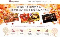 森永製菓ウェブサイトより