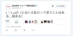 公式ツイッター(@SHARP_JP)のつぶやき