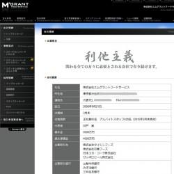 ㈱エムグランドフードサービス ウェブサイトより