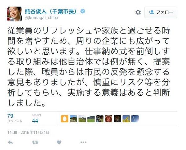 千葉市「幸せシフト」で年末年始が9連休に! 市長は「周りの企業にも広がって欲しい」