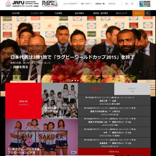 日本ラグビーフットボール協会ウェブサイトより