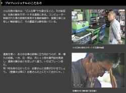 NHKの番組ウェブサイトより