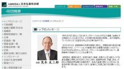 日本生産性本部のウェブサイトより