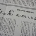 朝日新聞コラムより