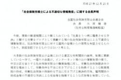 社労士会連合会会長の声明